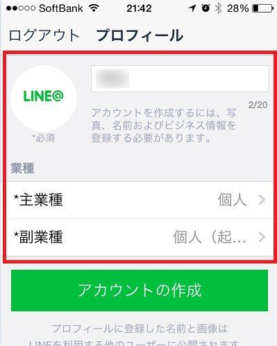 line サブ アカウント