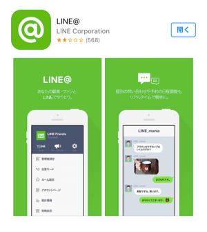 lineアット使い方の画像