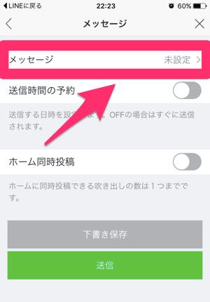 lineアット予約送信の画像