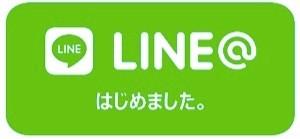 LINE予約送信方法の画像