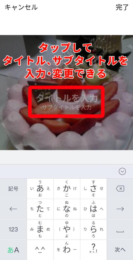 スライドショー文字変更画像②