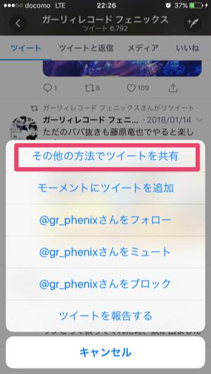 twitter動画ダウンロード保存方法