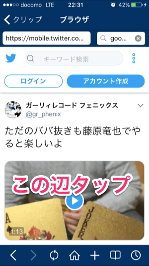 Twitter動画のダウンロード保存方法の画像
