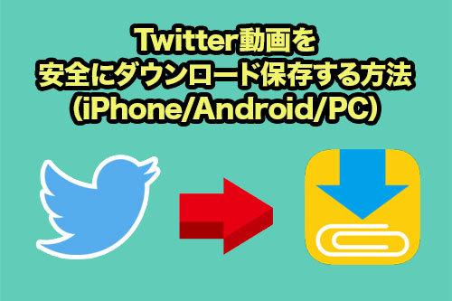 皆やってる Twitter動画を安全にダウンロード保存する方法 Iphone