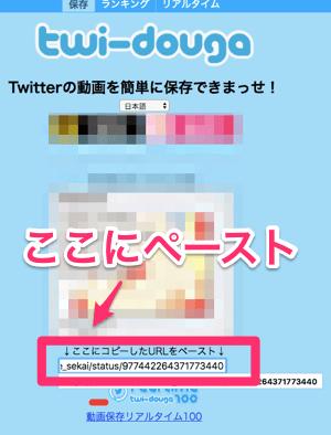 保存 リアルタイム Twitter
