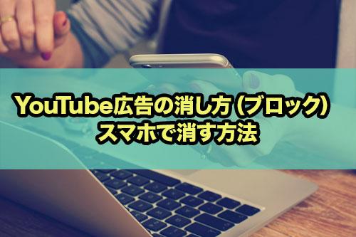 youtube広告消すスマホの画像