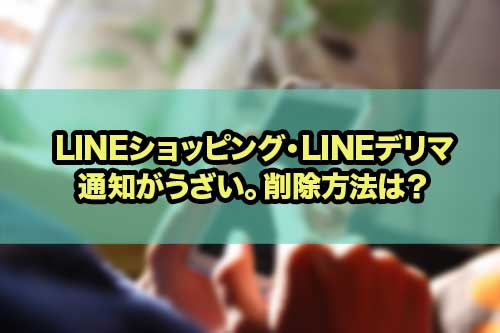 LINEショッピングデリマの画像