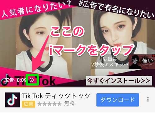 tiktok動画広告消す方法の画像