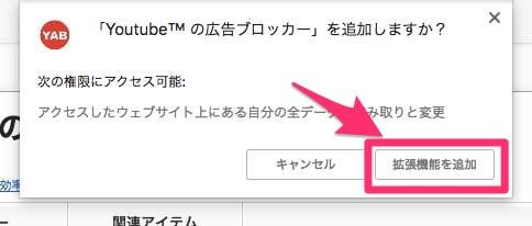 youtube広告消すchromeの画像