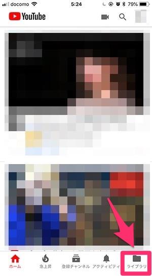 YouTubeライブラリのスマホ画像