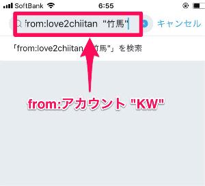 twitterでアカウント名と完全一致で検索した
