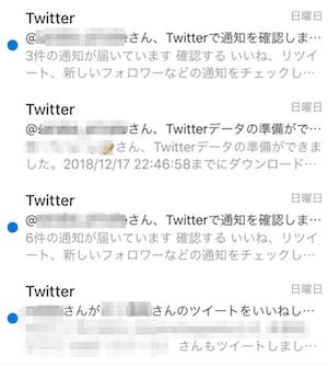 twitterメールを停止する方法