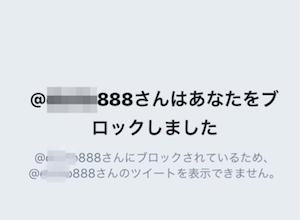 twitterブロックする方法