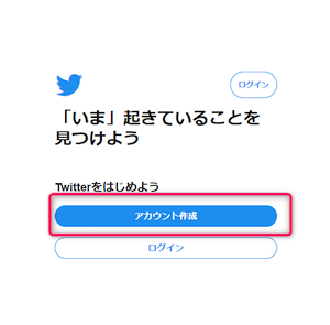 twitter複数アカウントをPCから作成する画面