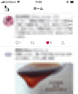 twitter複数アカウントの切り替え方法