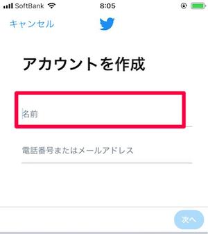 twitter複数アカウントを作成する画面
