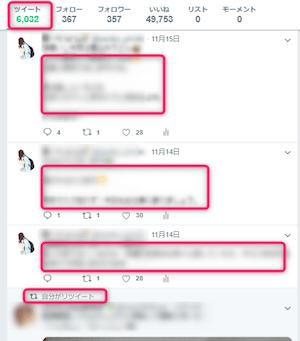 twitter乗っ取りを確認する方法
