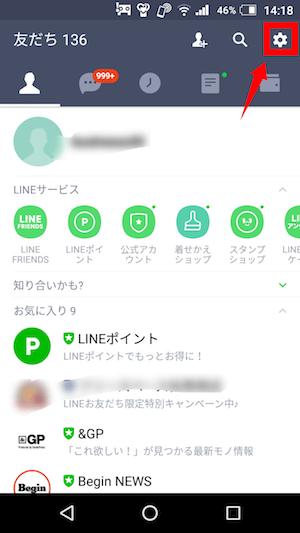 LINEメッセージ削除