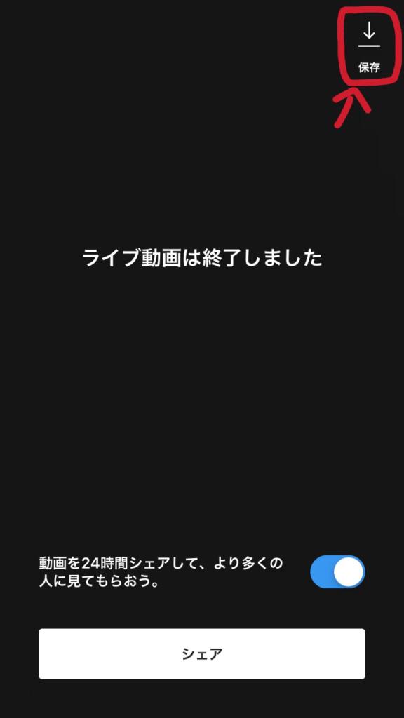 インスタ ライブ 録画