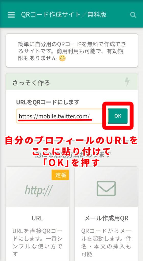 「Twitter.com/自分のID」のURLを貼り付けて、OKを押す。