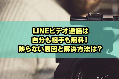 ない 映ら line 通話 ビデオ