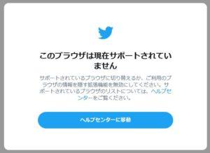 Twitterを従来の表示に戻す方法!新デザイン(UI)が見づらい01