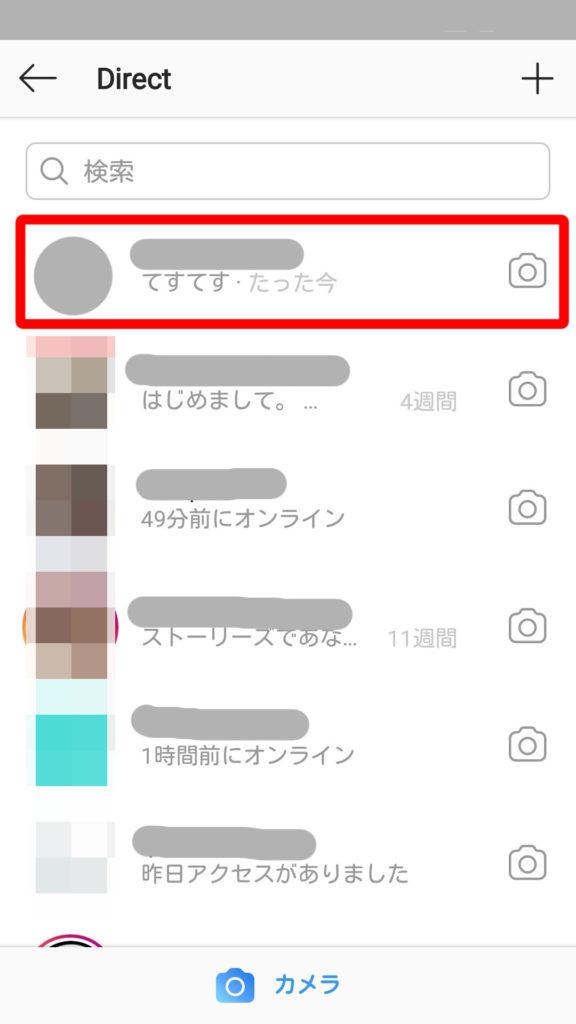 非表示 インスタ メッセージ