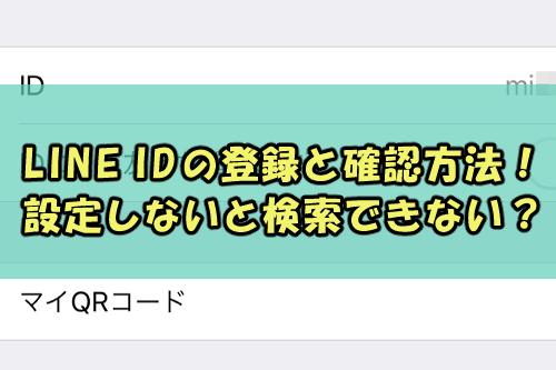 Line id 検索 出来 ない