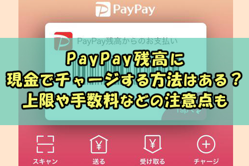 チャージ paypay クレジット カード