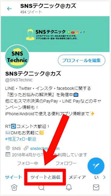 自分のプロフィールから、ツイートと返信を押す。