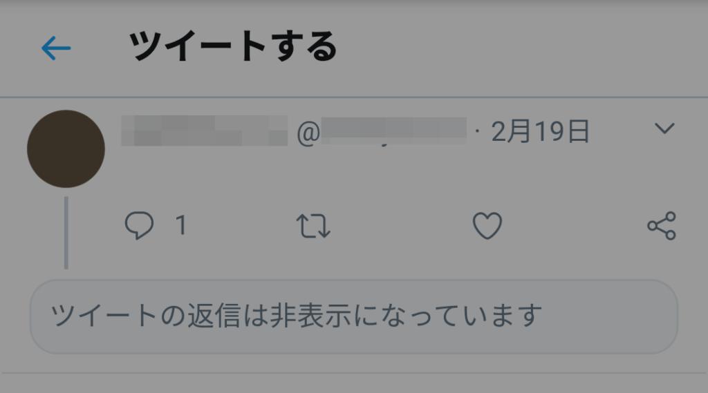 ツイートの返信は非表示になる。