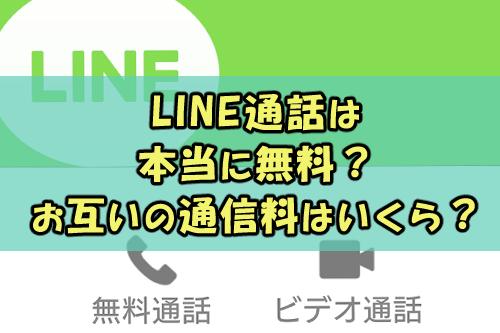 ギガ line 通話