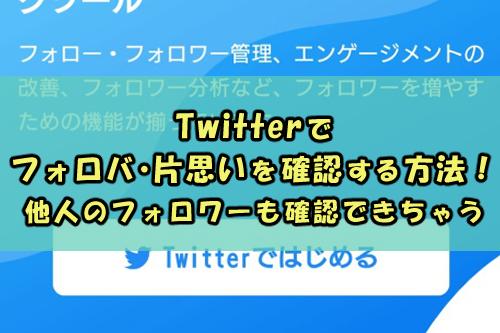 フォロー チェック twitter Twitterで間違えてフォローからの即時解除!相手に通知されてる? |