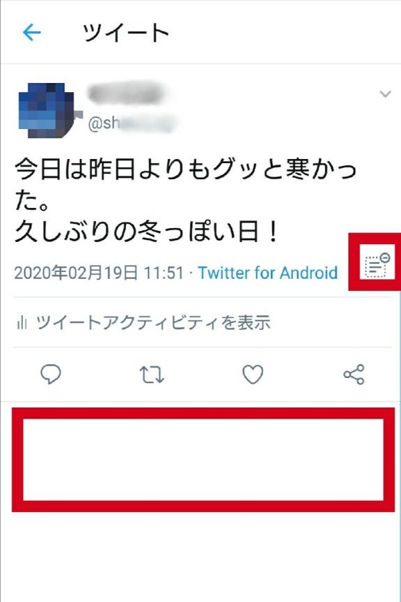 非表示になったツイートと専用アイコンが出現。