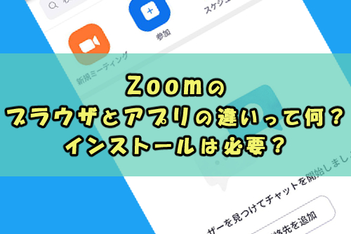 zoom アプリ なし で 参加