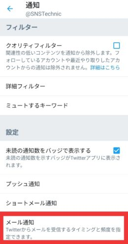TwitterのDMで既読をつけ11