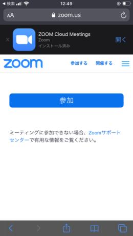 Zoomで音声が聞こえない6