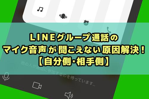 Line 通話 聞こえ ない