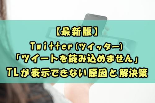 【最新版】Twitter(ツイッター)「ツイートを読み込めません」TLが表示できない原因と解決策