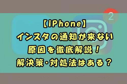 【iPhone】インスタの通知が来ない原因を徹底解説!解決策・対処法はある?
