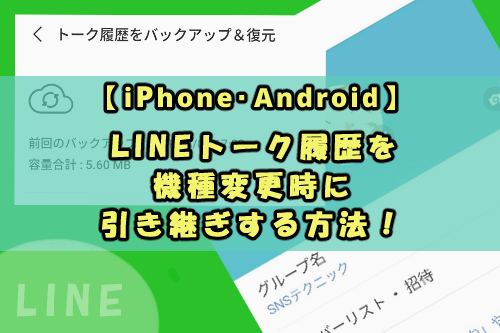 【iPhone・Android】LINEトーク履歴を機種変更時に引き継ぎする方法
